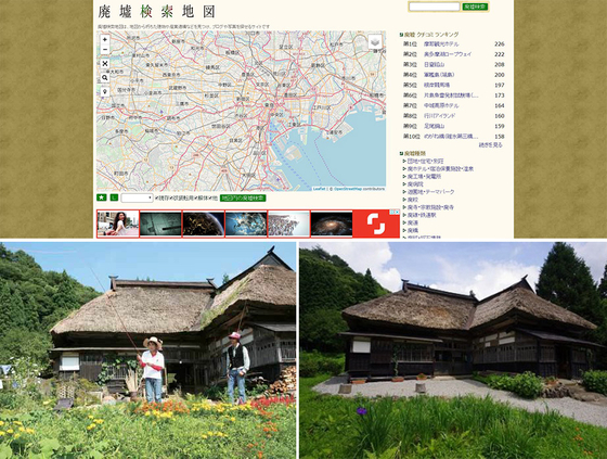폐허가 된 추억 속 장소를 찾아주는 일본의 '폐허탐색지도' 웹사이트(위). 기타노마타는 영화 '낚시광 산페이'의 배경으로 활용되기도 했다(아래). [사진 폐허탐색지도 홈페이지, 네이버 영화, 기타노마타 홈페이지]