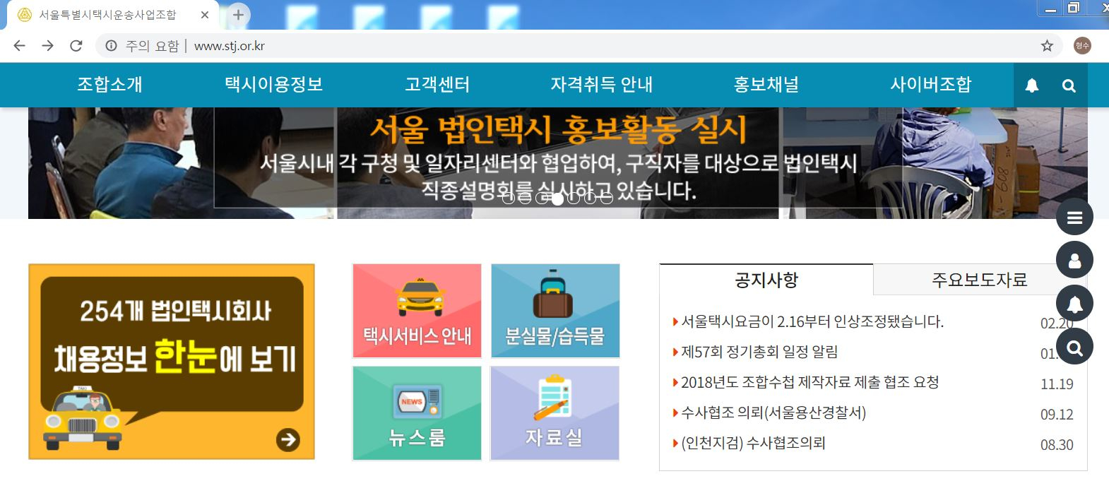 서울 법인택시조합 홈페이지에 공개된 택시 회사의 근로 정보 공개. 왼쪽 하단의 노란색 박스를 클릭하면 택시 회사 근로 정보를 열람할 수 있다. [법인택시조합 홈페이지]