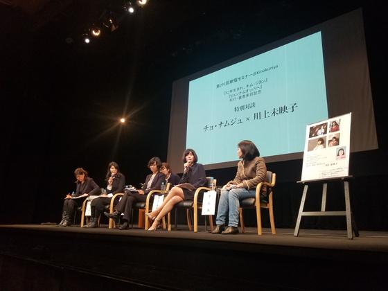 지난 19일 도쿄 신주쿠의 대형서점 키노쿠니야에서 열린 조남주 작가의 대담회. 번역가인 사이토 마리코(왼쪽에서 두번째부터), 조남주 작가, 소설가인 가와가미 미에코가 참석했다. 윤설영 특파원