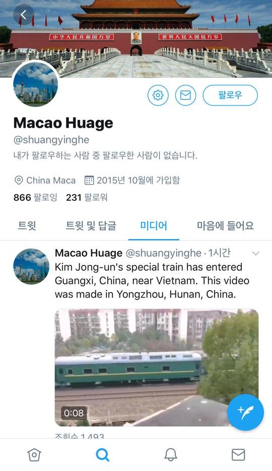 김정은 위원장의 위치를 실시간으로 쫒는 트위터리언이 화제다. [트위터 캡처]