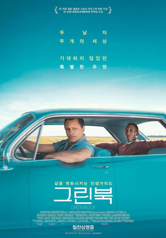 영화 '그린 북' 포스터. [사진 CGV 아트하우스]