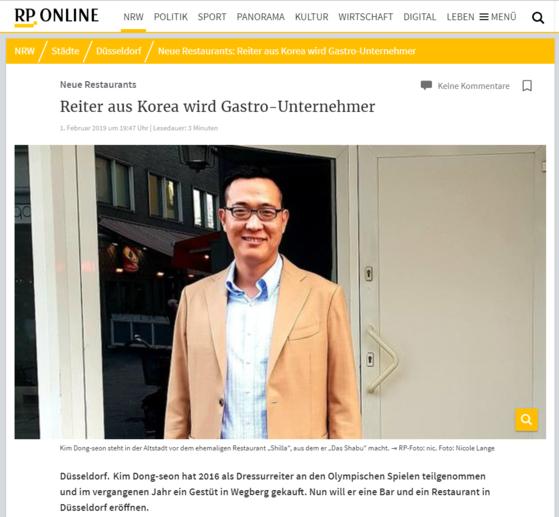 김동선 한화 3남의 독일 식당 개업 소식을 전한 독일 매체. 김씨는 독일 뒤셀도르프에 식당과 술집을 개업할 예정이다. [사진 RP ONLNE]