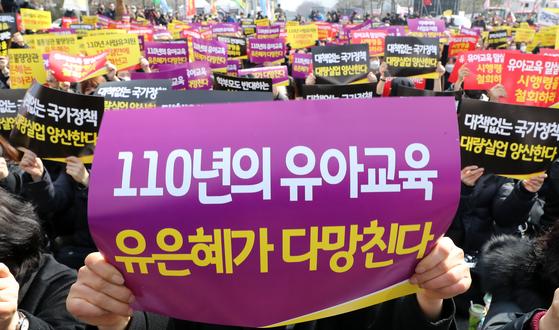 한국유치원총연합회 소속 유치원 원장들과 교사들이 25일 서울 여의도 국회 앞에서 '교육부 시행령 반대 총궐기대회' 집회를 열고 '유아교육 말살하는 시행령 철회'를 촉구하고 있다.[뉴스1]