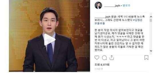 24일 김정현 아나운서가 게시한 SNS 글이 논란이 되자 결국 자신의 SNS 계정을 폐쇄했다. [사진 SNS 캡처]