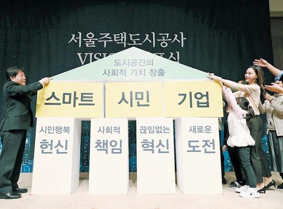 올해로 창립 30주년을 맞는 SH공사는 지난 20일 서울시의 도시 공간에서 발생하는 문제를 우선 해결 하고 시민기업으로 거듭나기 위해 신 비전 선포식을 개최했다. [사진 SH공사]