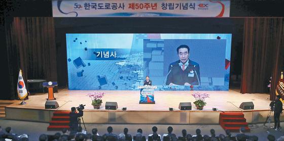 한국도로공사 이강래 사장이 지난 14일 김천 본사에서 열린 제50주년 창립기념식에서 기념사를 하고 있다. 한국도로공사는 1969년 2월 15일 한국도로공사법에 의거해 설립됐다. [사진 한국도로공사]