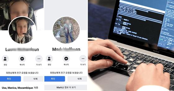 페이스북을 통한 사기를 시도하는 것으로 의심되는 계정. 오른쪽은 해킹방어대회 자료 사진. [최선욱 기자, 뉴시스]