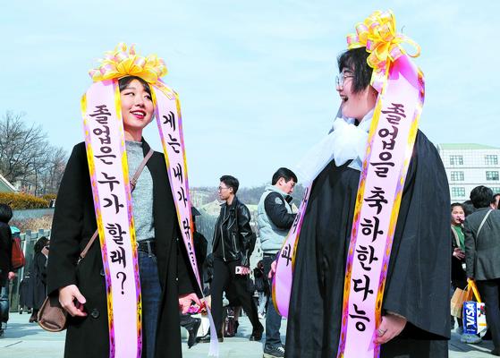 이화여대 졸업식 '인간 화환'