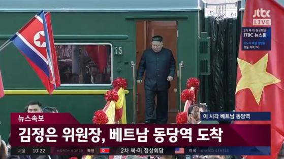 베트남 동당역 도착한 김정은 북한 국무위원장. [JTBC화면 캡처]