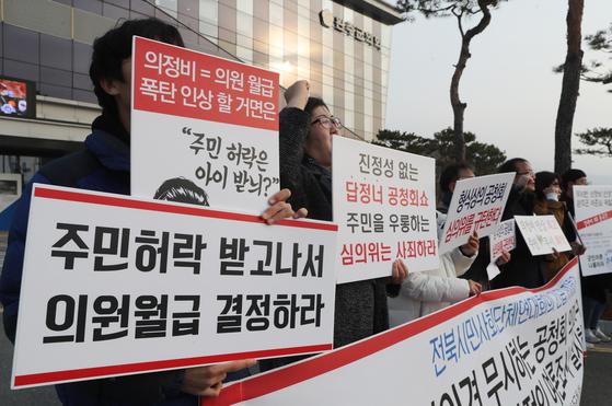 전북 시민단체 회원들이 지난해 말 지방의회 의정비 인상 반대 시위를 하고 있다. [중앙포토]