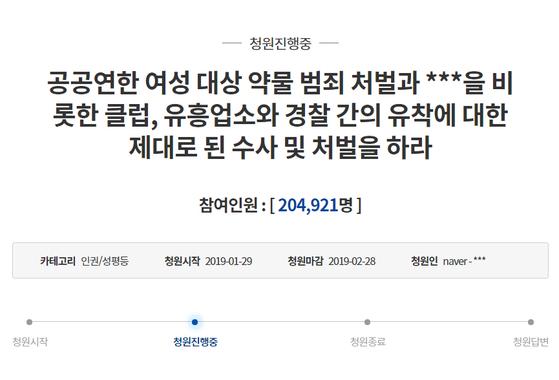 [사진 청와대 국민청원]