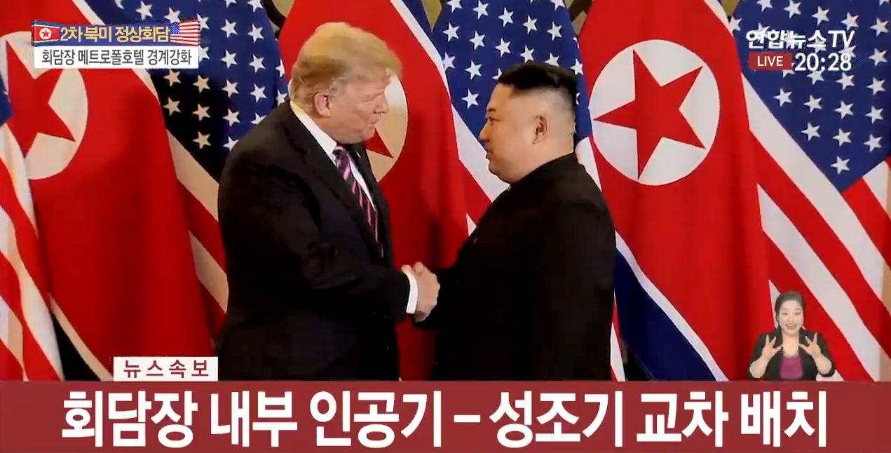 도널드 트럼프 미국 대통령과 김정은 북한 국무위원장이 27일 오후(현지시간) 2차 북미정상회담장인 하노이 회담장 메트로폴 호텔에서 만나 악수하고 있다. [연합뉴스]