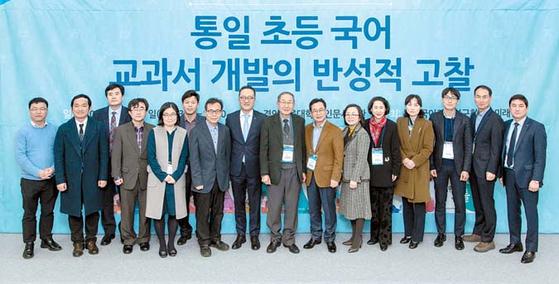 통일 초등 국어 교과서 학술대회 기념 사진.