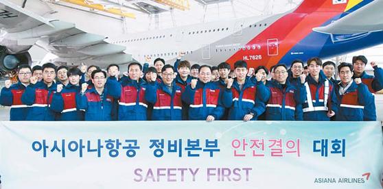 아시아나항공은 지난달 31일 인천국제공항 제2격납고에서 정비본부 '안전결의 대회'를 열었다. 정비본 부 임직원 120여 명이 참석해 안전의식 고취를 위한 안전결의 선언 등을 했다. [사진 아시아나항공]