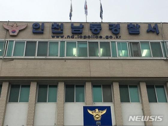 인천 남동경찰서. [뉴시스]