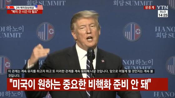 28일 오후 트럼프 미국 대통령이 JW메리어트 호텔에서 회담을 마치고 기자회견을 하는 모습.[YTN 캡처]