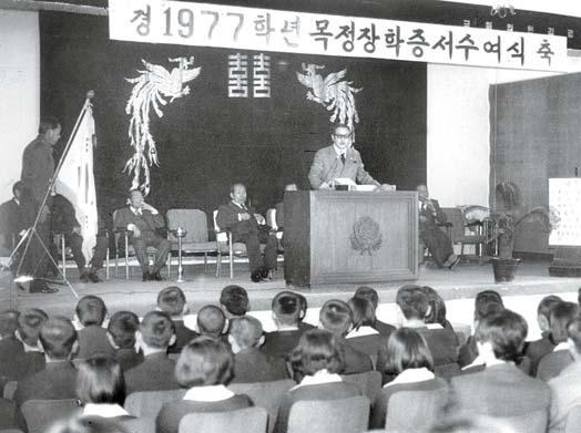 미래엔의 사회공헌활동으로 진행된 1977년의 목정장학회 장학증서 수여식 장면