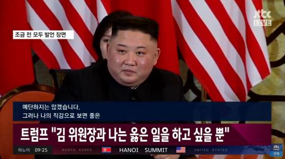 김정은 북한 국무위원장 [JTBC캡처]