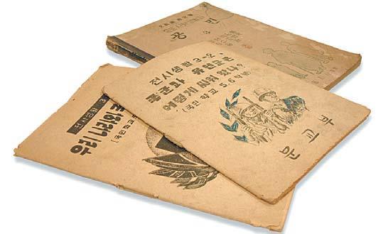한국전쟁 당시 발행한 전시 교과서.
