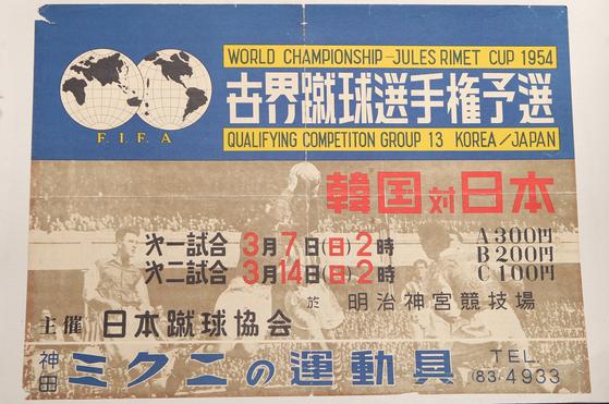 1954년 스위스 월드컵 한국대표팀 물품을 소장중인 이재형씨의 물품. 스위스 월드컵 한일전 포스터. [축구수집가 이재형 제공]
