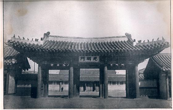 1919년 덕수궁 국장촤첩에 기록된 광명문. [사진 문화재청]