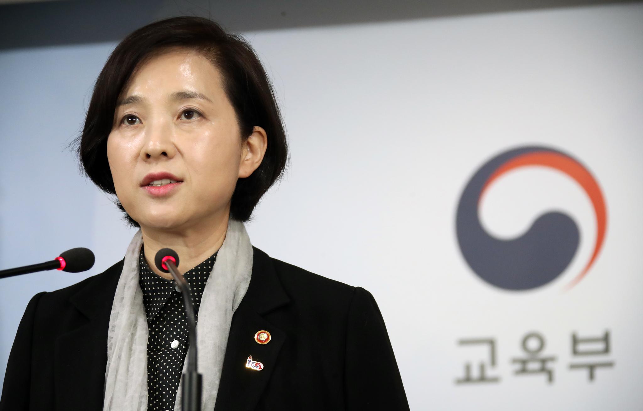 유은혜 부총리 겸 교육부 장관. [연합뉴스]