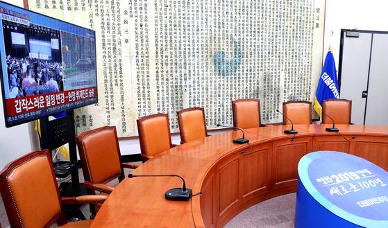 28일 오후 서울 여의도 국회 더불어민주당 당대표실에서 열릴 소속 의원들의 2차 북미정상회담 TV 시청 계획이 취소되며 텅 비어있다. [뉴스1]