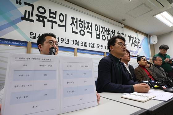 개학연기 넘어 폐원 검토 한유총, 대정부 투쟁 선포