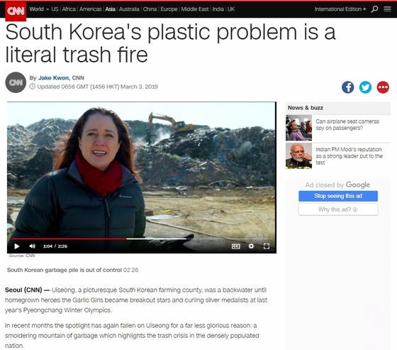 경북 의성군에 방치된 거대한 '쓰레기 산' 문제를 미 CNN방송이 3일 집중보도했다. [CNN 홈페이지 캡처]
