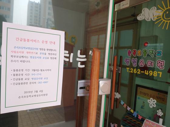 경기도 용인의 한 긴급돌봄교실 유치원에 안내문이 붙어 있다. 김민욱 기자
