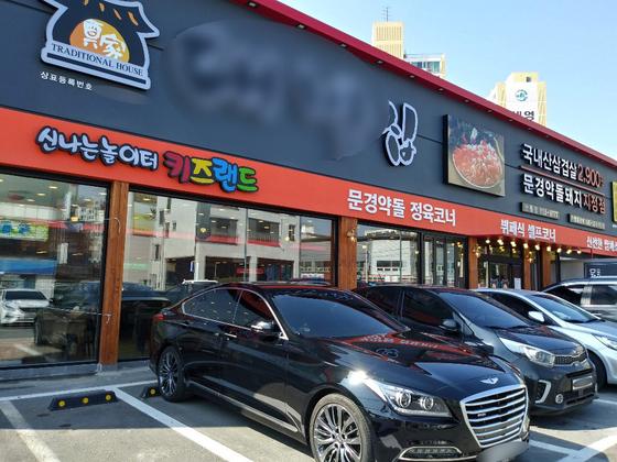 안동의 유명 맛집 중 한 곳. 주차장도 키즈랜드도 시설이 좋았다. [사진 송미옥]