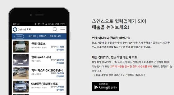 모바일 앱으로 폐차주인과 폐차 업체를 중개해주는 '조인스오토' 서비스가 6일 규제심의위를 통과했다. [사진 조인스오토]