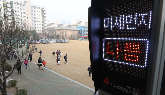 수도권 미세먼지 비상저감조치가 6일째 시행되고 있는 6일 오전 서울 영등포구 여의도초등학교에 설치된 미세먼지 신호등에 '나쁨' 수준이 표시되고 있다.[뉴스1]