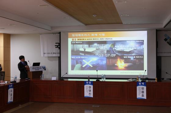 지난달 22일 여의도 국회의원회관에서 이석현 의원실 주도로 '국내 난연 규정 개선 방안 국회토론회' 현장. [중앙포토]