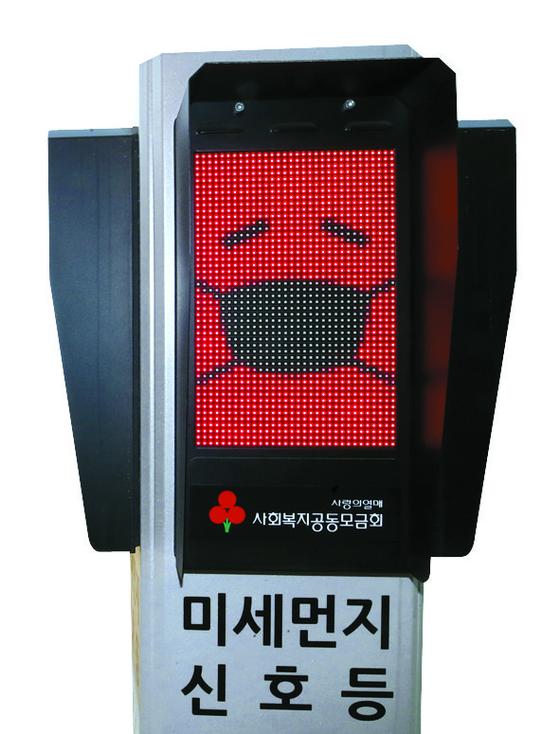 5일 서울의 한 초등학교에 설치된 미세먼지 신호등이 '매우나쁨'을 표시하고 있다. [연합뉴스]