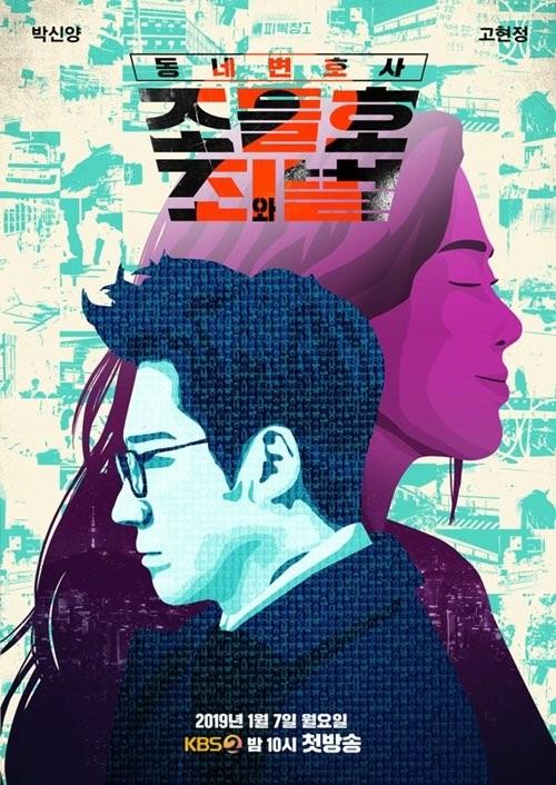 '동네변호사 조들호2:죄와 벌' 포스터. [사진 KBS2]