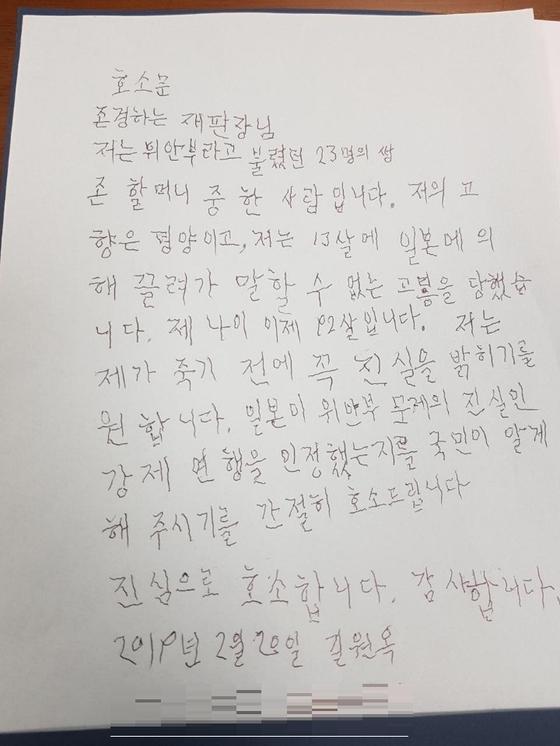 일본군 위안부 피해자인 길원옥(92) 할머니가 문용선 부장판사에 보낸 편지. 편지를 쓸 당시는 위안부 생존자가 23명이었으나, 지난 2일 고(故) 곽예남 할머니가 별세하면서 생존자는 22명으로 줄었다. 일본이 '강제 징용'을 인정하지 않고 있는 사이, 일본의 만행을 증언할 증인들은 하나 둘 씩 세상을 떠나고 있다. 사진제공 송기호 변호사.