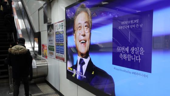 작년 1월 서울 지하철 5호선 광화문역에 게재된 문재인 대통령 생일축하 광고. [연합뉴스]