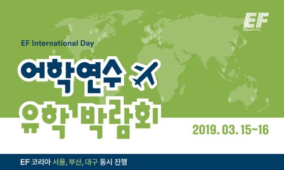 EF코리아, 2019 어학연수·유학 박람회 '인터네셔널데이' 실시