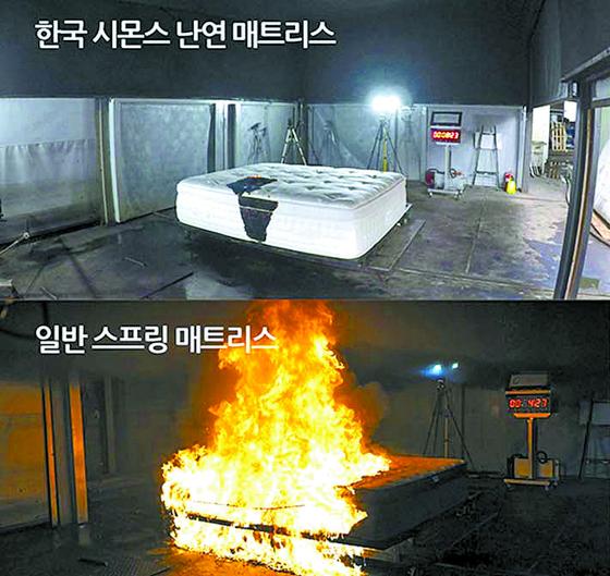 한국 시몬스의 난연 매트리스와 일반 매트리스의 실물 규모 화재 시험 장면. 한국 시몬스의 난연 매트리스가 일반 제품에 비해 훨씬 더 불이 잘 붙지 않는 모습을 보여준다. [사진 시몬스 침대]