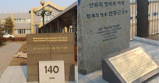 고려인 이주 140주년을 기념하기 위해 2008년 건축된 고려인문화센터는 역사관·식당·교육관 등으로 이루어져있다. 이곳에서 한국어, 태권도 등 교육 프로그램도 이루어진다. 센터 안에는 안중근 의사를 기리는 기념비가 있다. 박해리 기자