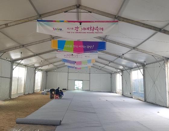전남 광양 매화축제 현장에 설치 중인 대형 텐트 형태의 구조물. 미세먼지를 피해 축제 체험부스 20여 개가 구조물 내부에서 운영된다. [사진 광양시]
