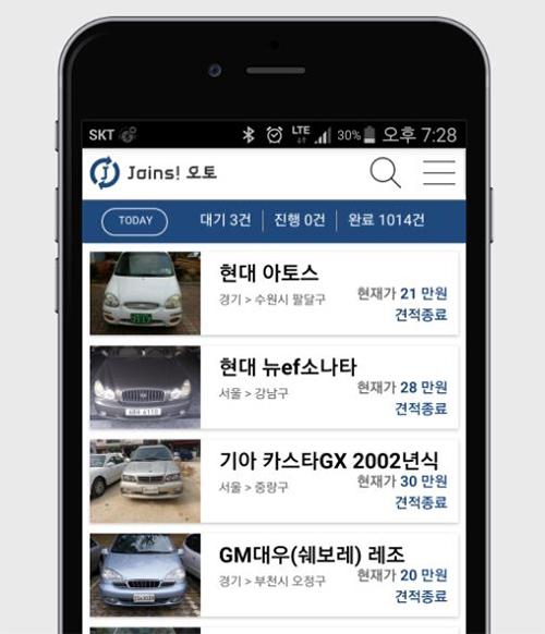 모바일 앱으로 폐차 견적을 비교하고 폐차주인과 폐차 업체를 중개해주는 '조인스오토' 서비스가 6일 규제심의위를 통과했다. [사진 조인스오토]