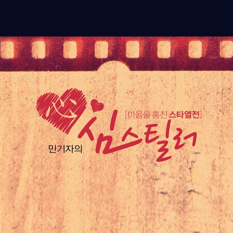 [민경원의 심스틸러] 어쩜 이리 설레나, 로코여신 유인나