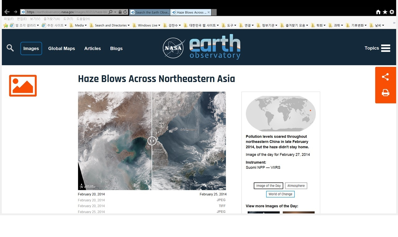 NASA 홈페이지