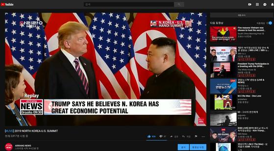 제2차 북미정상회담 장면. [아리랑TV 유튜브 캡처]