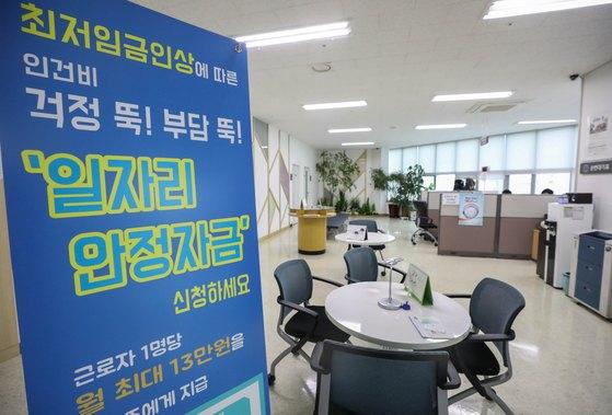 지난 1월 서울 서초구 서울지방고용노동청 서초고용센터에 마련된 일자리안정자금 접수처의 모습. [뉴스1]