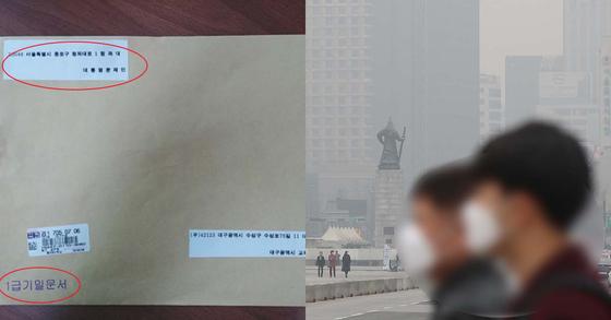 대구교육청으로 전달된 대통령 사칭 우편물(왼쪽). 미세먼지 이미지 사진(기사내용과 관계 없음) [연합뉴스], 오종택 기자