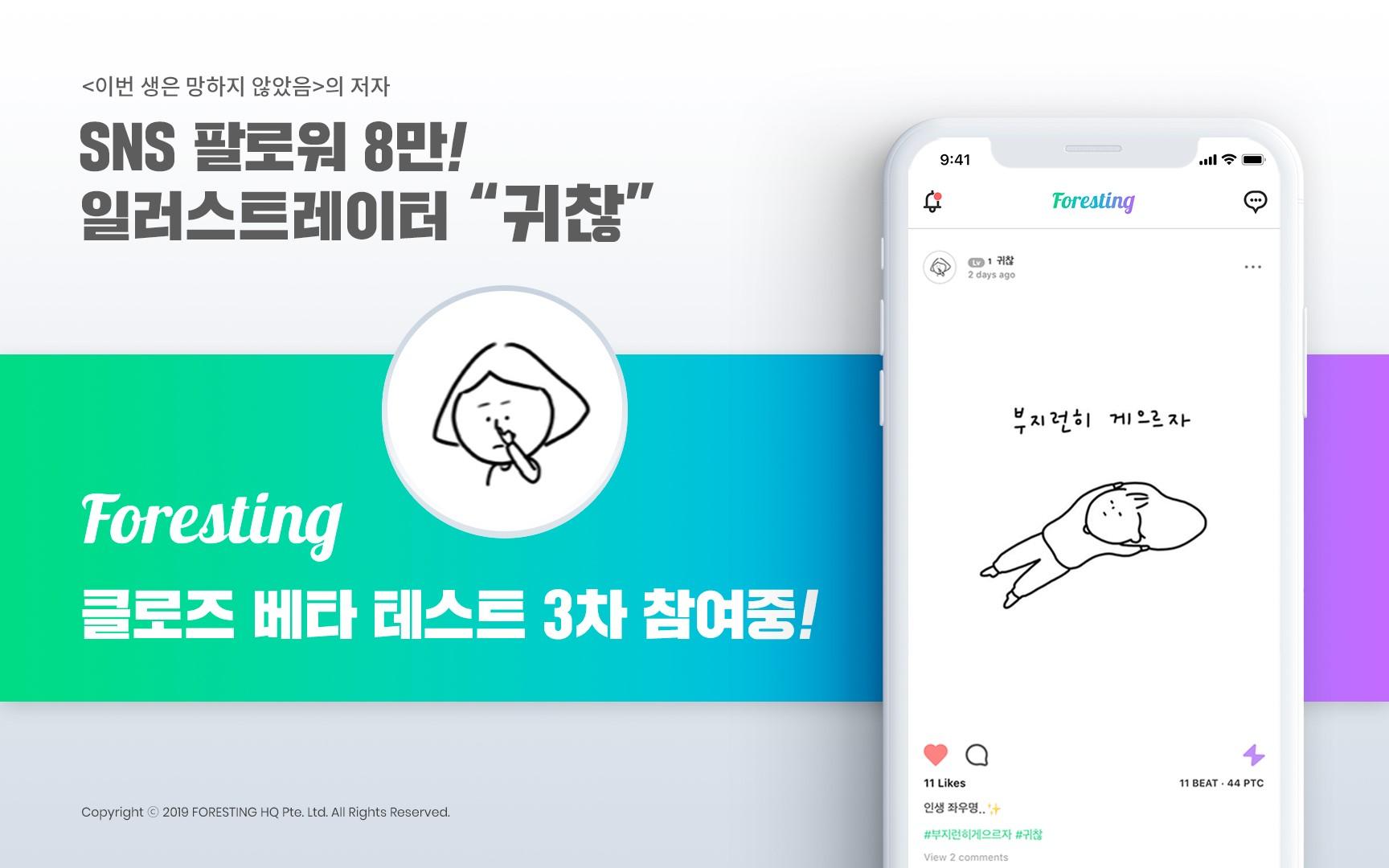 소셜미디어 팔로워 8만명을 보유한 일러스트레이터 '귀찮' 작품