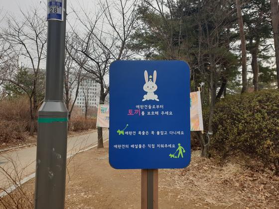 서울 서초구 몽마르트 공원에 설치된 '토끼 보호' 표지판. 김기정 기자